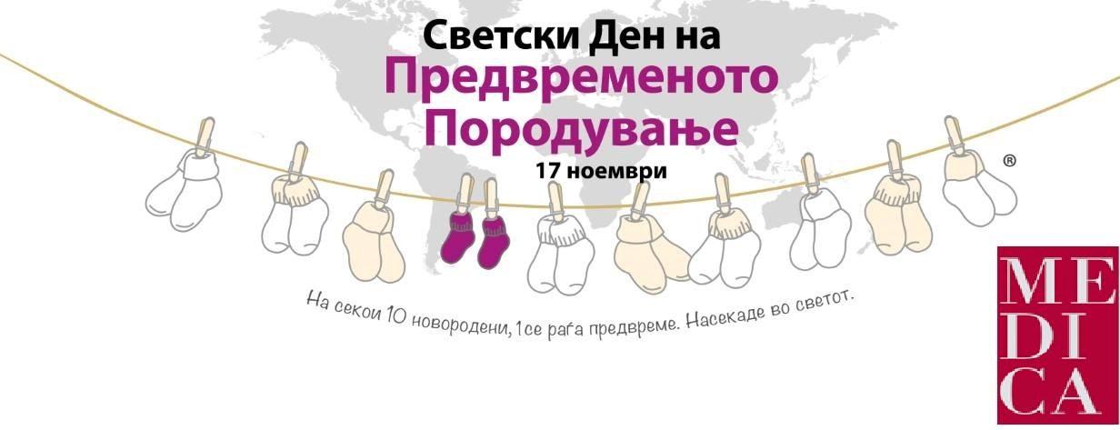 Во болницата МЕДИКА Истанбул- Тетово, одбележан Светскиот ден на предвреме родените бебиња -