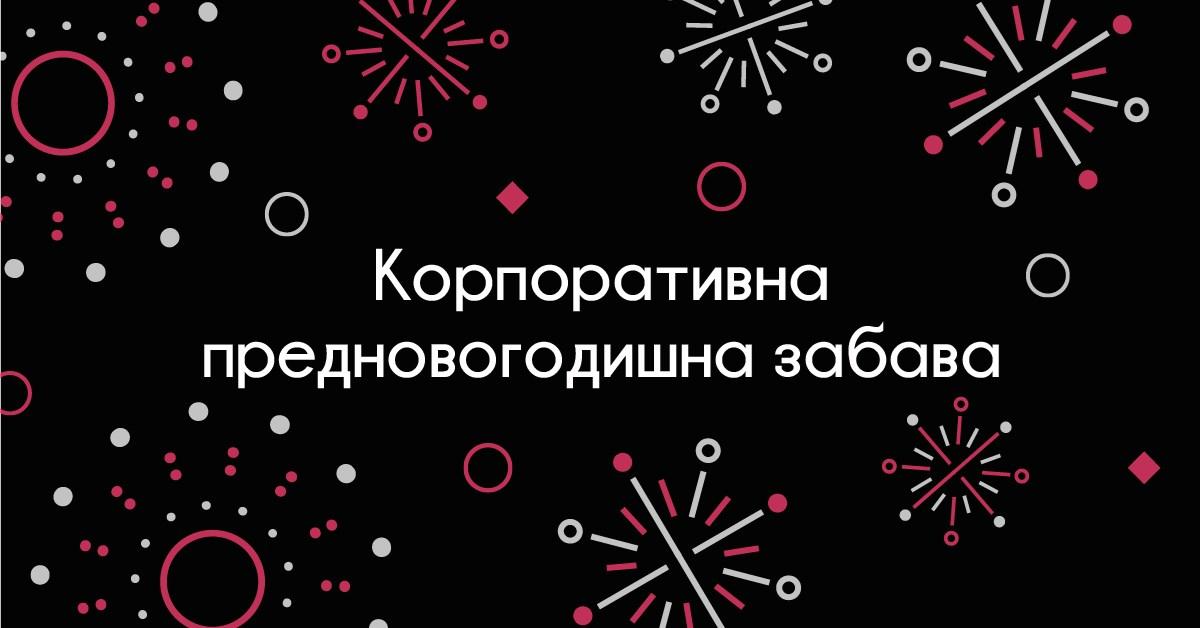 Корпоративна новогодишна прослава